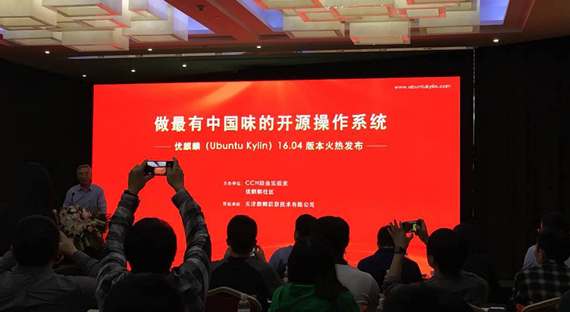 Ubuntu Kylin 16.04 Officially Released, an Grand Open-source Event Celebration - Together with Tianjin Kylin